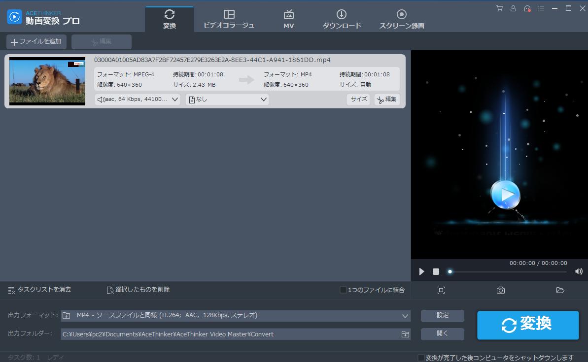 mp4からmov 変換, 変換するファイルをインポート
