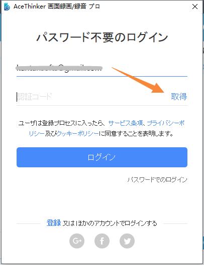 画面録画/録音 プロ パスワード不要のログイン
