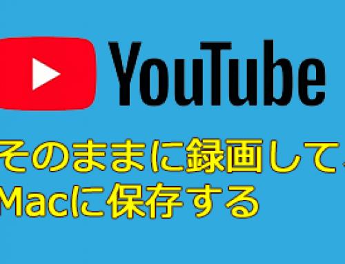 YouTube動画を録画してMacに保存する方法