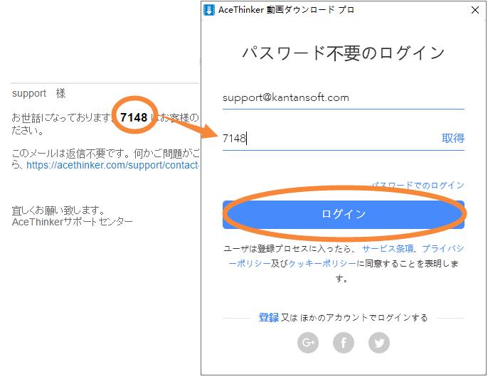動画ダウンロード プロ 認証コードの確認