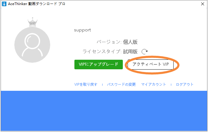 動画ダウンロード プロ アカウント登録完了